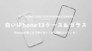 【iPhone 13 周辺機器】ガラスフィルム&白いケースはコレ買いました!