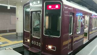 阪急電車 神戸線 神戸高速線 8000系 8032F 発車 新開地駅