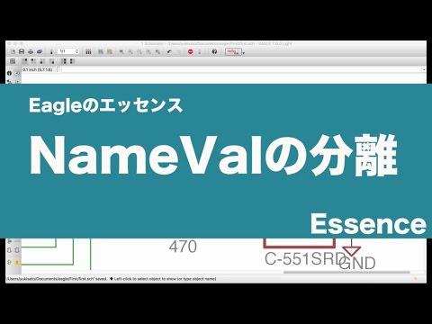 【プリント基板設計Eagleのエッセンス】NameとValueを部品から分離する - Essence