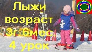 Лыжи для ребенка Урок №4 Возраст 3 года 6 мес Kid Skiing