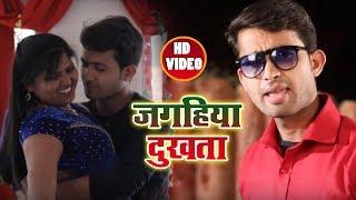 Bhojpuri # Song जगहिया दुखता Salman Khan Sir Ji Jaghiya Dukhata Bhojpuri Songs 2018