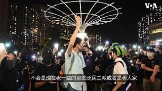 香港反送中运动周年勇武派心声:唯有坚持香港的未来才有希望