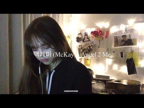 맥케이(McKay) - Angel 2 Me (cover)