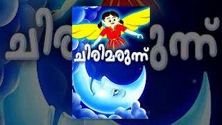 Video Chirimarunnu | Malayalam Cartoon | Malayalam Animation For Children [HD] download MP3, 3GP, MP4, WEBM, AVI, FLV September 2018