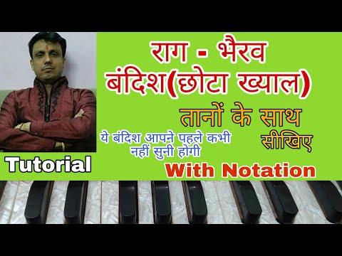 Raag Bhairav Bandish | भैरव छोटा ख्याल | भोर भई जागो बनवारी | Tutorial With Notation || thumbnail