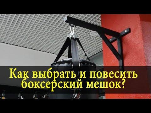 Как выбрать и повесить боксерский мешок?