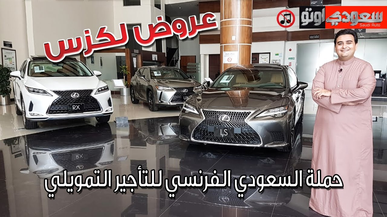 عروض السعودي الفرنسي للتأجير التمويلي لسيارات لكزس