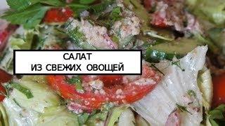 #Вкусный #овощной #салат из свежих овощей