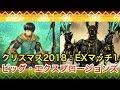 【FGO】EXマッチ1攻略 vs ビッグ・エクスプロージョンズ【ホーリー・サンバ・ナイト ~雪降る遺跡と少女騎士~】