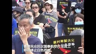 香港民众抗议国泰航空打压员工 呼吁停止白色恐怖
