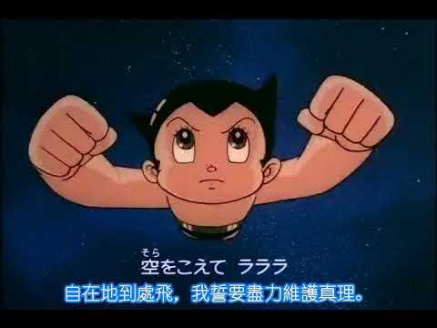 小飛俠阿童木1980 粵語OP - YouTube