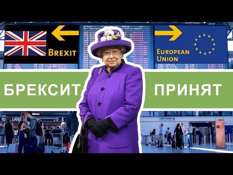 Brexit принят. Последствия для мигрантов