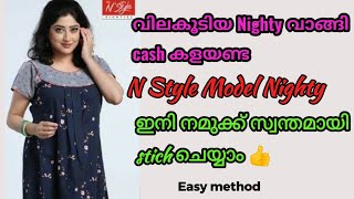 N style model Nighty Cutting and Stitching in malayalam/Nighty Cutting and Stitching