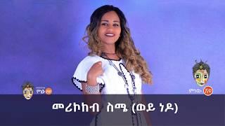 Ethiopian Music : Meri Kokeb (Wey Nedo) መሪ ኮኮብ (ወይ ነዶ)  - New Ethiopian Music 2019(Official Video)