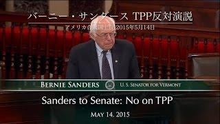 バーニー・サンダース「TPPに反対する四つの理由」TPP反対演説