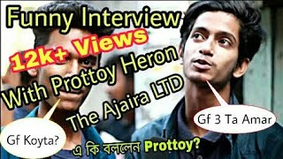 Prottoy Heron Interview | The Ajaira LTD | Funny Interview | British BoyZz LTD | Oyon - Prottoy |