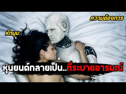เมื่อหุ่นยนต์ กลายเป็นที่ระบายอารมณ์ทาง..ของมนุษย์ (สปอยหนัง) Life Like