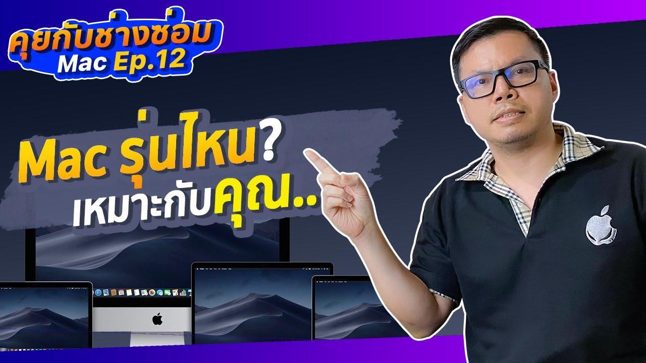 Mac รุ่นไหนเหมาะกับคุณ?   คุยกับช่างซ่อม Mac Ep.12