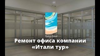 Ремонт офиса, монтаж офисных перегородок(, 2017-01-30T09:42:57.000Z)