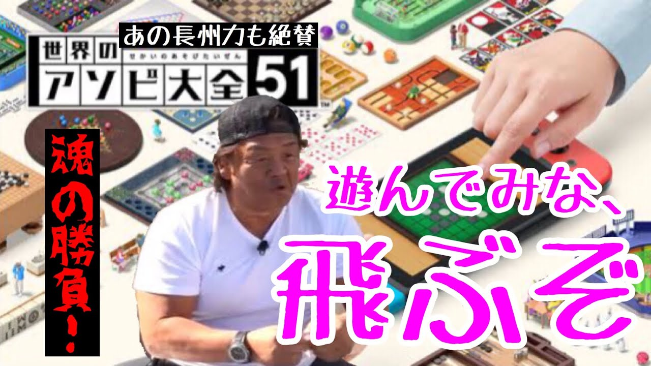 ポン酢野郎の世界の遊び大全51