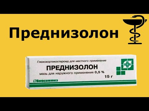 Преднизолон мазь - гормональный препарат | Инструкция по применению | Цена и показания