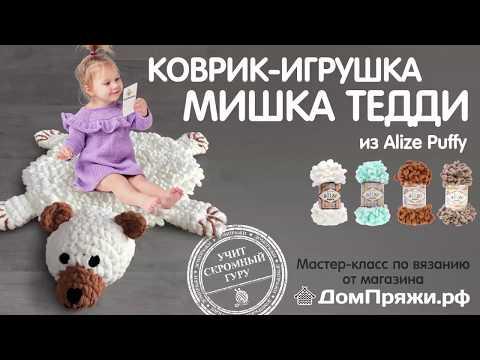 Коврик-игрушка мишка Тедди из пряжи Alize Puffy от ДомПряжи.рф