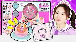 lol驚喜娃娃閃亮工廠出奇蛋! LOL Surprise DIY Glitter Factory   小伶玩具 | Xiaoling toys