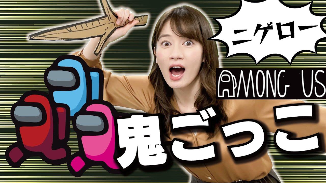 【アマングアス/鬼ごっこ】走れ!叫べ!タスクをこなし鬼から逃げまくれ!!!