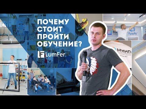 Почему стоит пройти обучение монтажу потолков LumFer?   Натяжные потолки LumFer   Ассоциация НАПОР