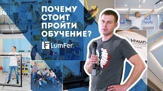 Почему стоит пройти обучение монтажу потолков LumFer? | Натяжные потолки LumFer | Ассоциация НАПОР