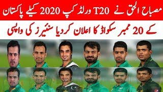 Pakistan Team 20 Member Squad For T20 World Cup 2020 _ Pak Squad CWC 2020 _ Talib Sports