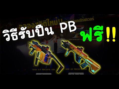 [PB] แจกยกเซิฟรับปืนอัค คิส ฟรี สุดยอดด !