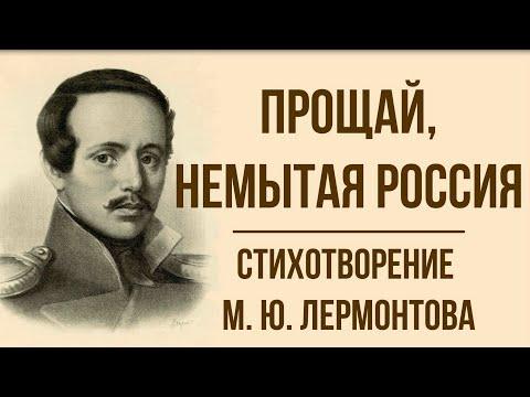 «Прощай, немытая Россия» М. Лермонтов. Анализ стихотворения