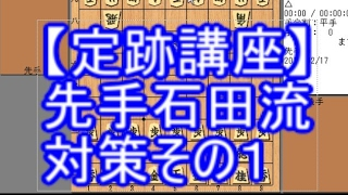 【定跡講座】先手石田流対策 その1 超急戦▲78飛△45角