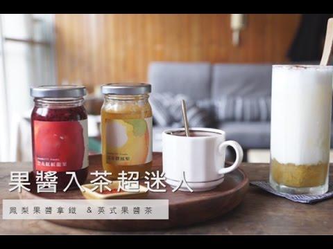 【果醬入茶】鳳梨果醬拿鐵&英式果醬茶 | 台灣好食材 Fooding x 格外農品