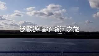 2019年藍色多瑙河泛歐河輪之旅