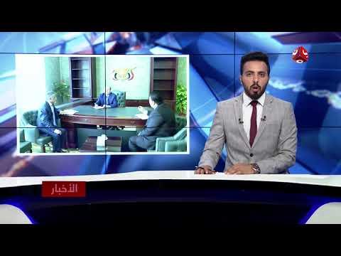 نشرة اخر الاخبار مع هشام الزيادي| 21-06-2018