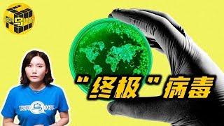 可能毁灭人类文明的终极病毒 人类与传染病的博弈(三)[脑洞乌托邦 | 小乌 | Mystery Stories TV]