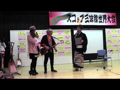 爆笑 津軽スコップ三味線世界大会Part2.  LOL scoop Japanese-guitar world championships part2.