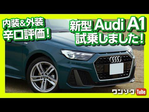 【辛口評価のワケ】新型アウディA1スポーツバック試乗レビュー!内装&外装編   Audi A1 Sportback Test Drive 2020