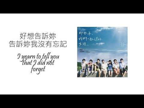 [Eng Sub] 那些年 (Those Bygone Years) 胡夏 (Hu Xia) 歌詞 Lyrics