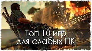 ТОП 10 ИГРЫ ДЛЯ  СЛАБЫХ  ПК ( высокая графика HD)  2016