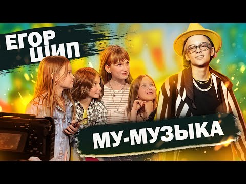 ЕГОР ШИП записал ФИТ с AFTER SCHOOL?!  | ШОУ