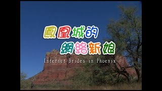 《彼岸》《凤凰城的网路新娘》BEYOND - Internet Brides in Phoenix