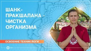 Шанк-Пракшалана. Антон Чудин