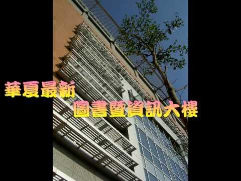 華夏技術學院創校軌跡