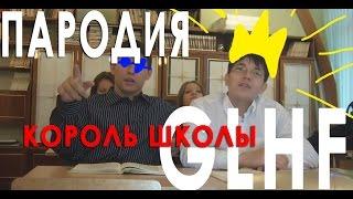 FAQ Король школы (пародия на GL HF)