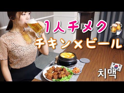 【韓国料理】韓国の定番!1人でチメクパーティー【ADの晩酌】