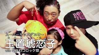 ロバート秋山のクリエイターズ・ファイル 「スーパーキッズダンサー 玉置琥恋子」