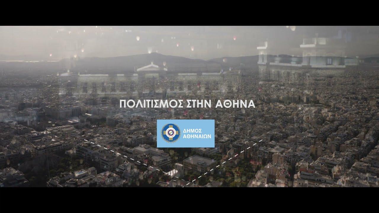 Ο Δήμος Αθηναίων αλλάζει τον πολιτιστικό χάρτη της πόλης.Αλλάζει την πόλη. Για όλους.